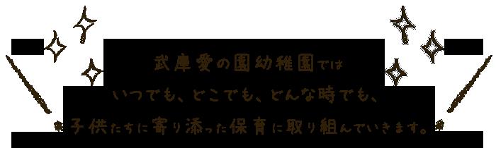 武庫愛の園幼稚園ではいつでも、どこでも、どんな時でも、子供たちに寄り添った保育に取り組んでいきます。