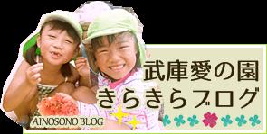 武庫愛の園きらきらブログ
